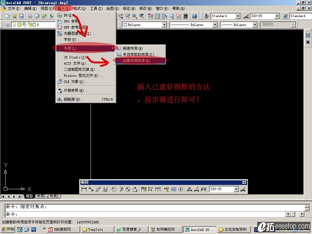 cad2007布局出图(精心备制)