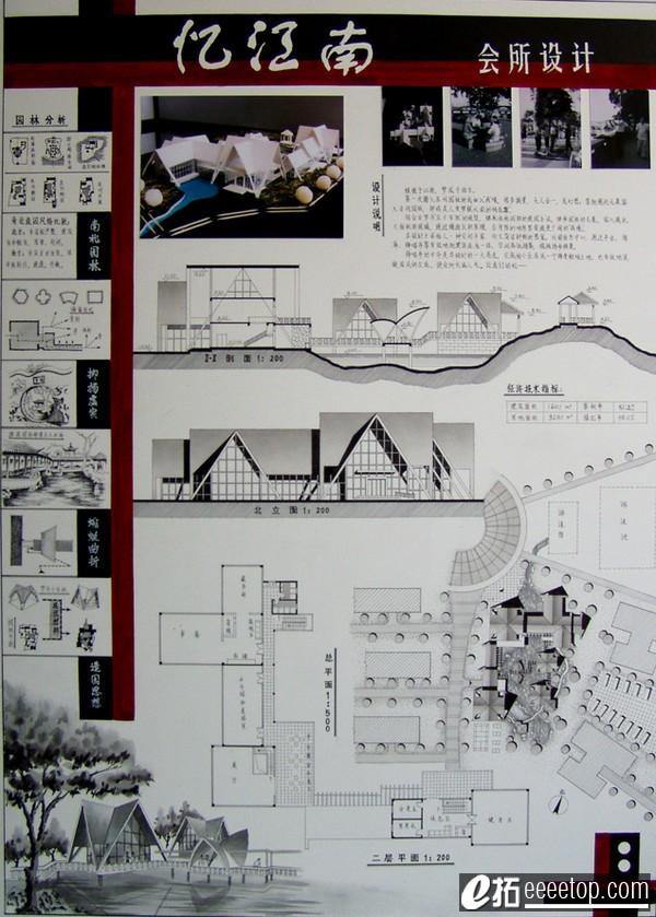 版式设计(课程作业图纸排版参考)