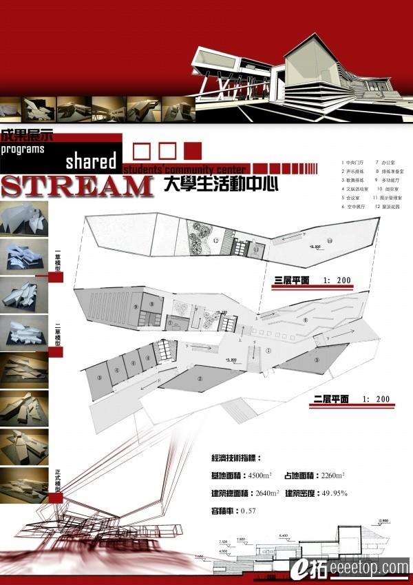 建筑学设计作业优秀版式系列