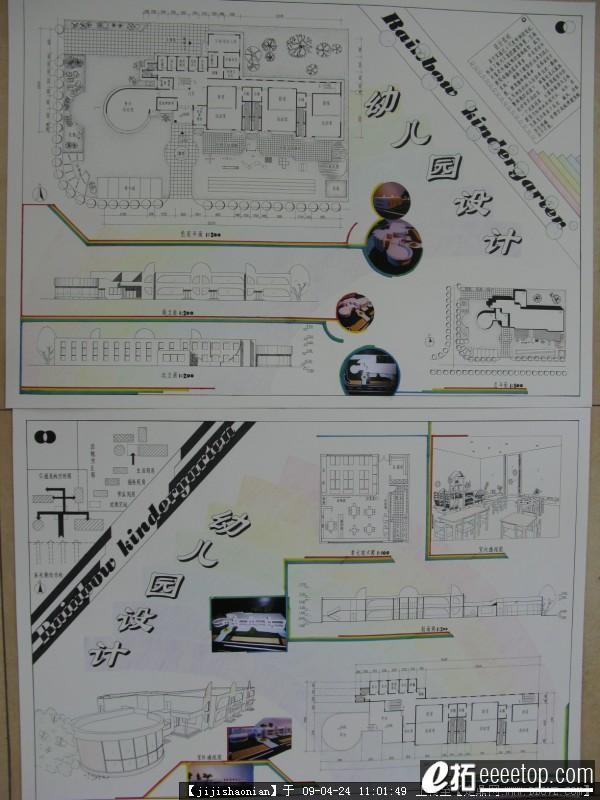 优秀的设计作业排版