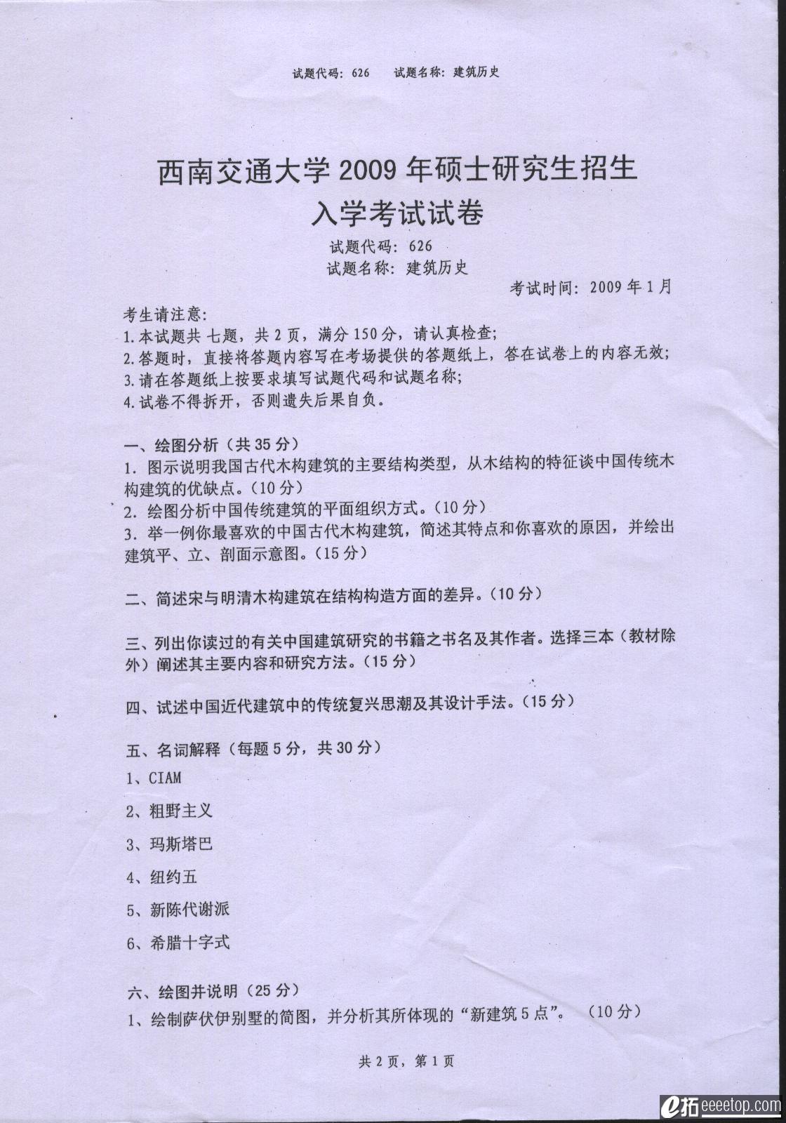 西南交通大学建筑考研真题(05-09年)