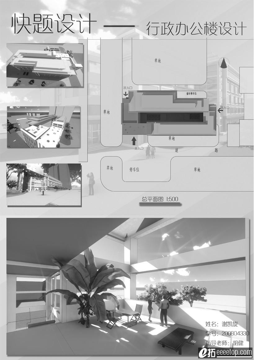 一个行政办公楼两周快题设计,求交流求拍砖,呱呱!图片
