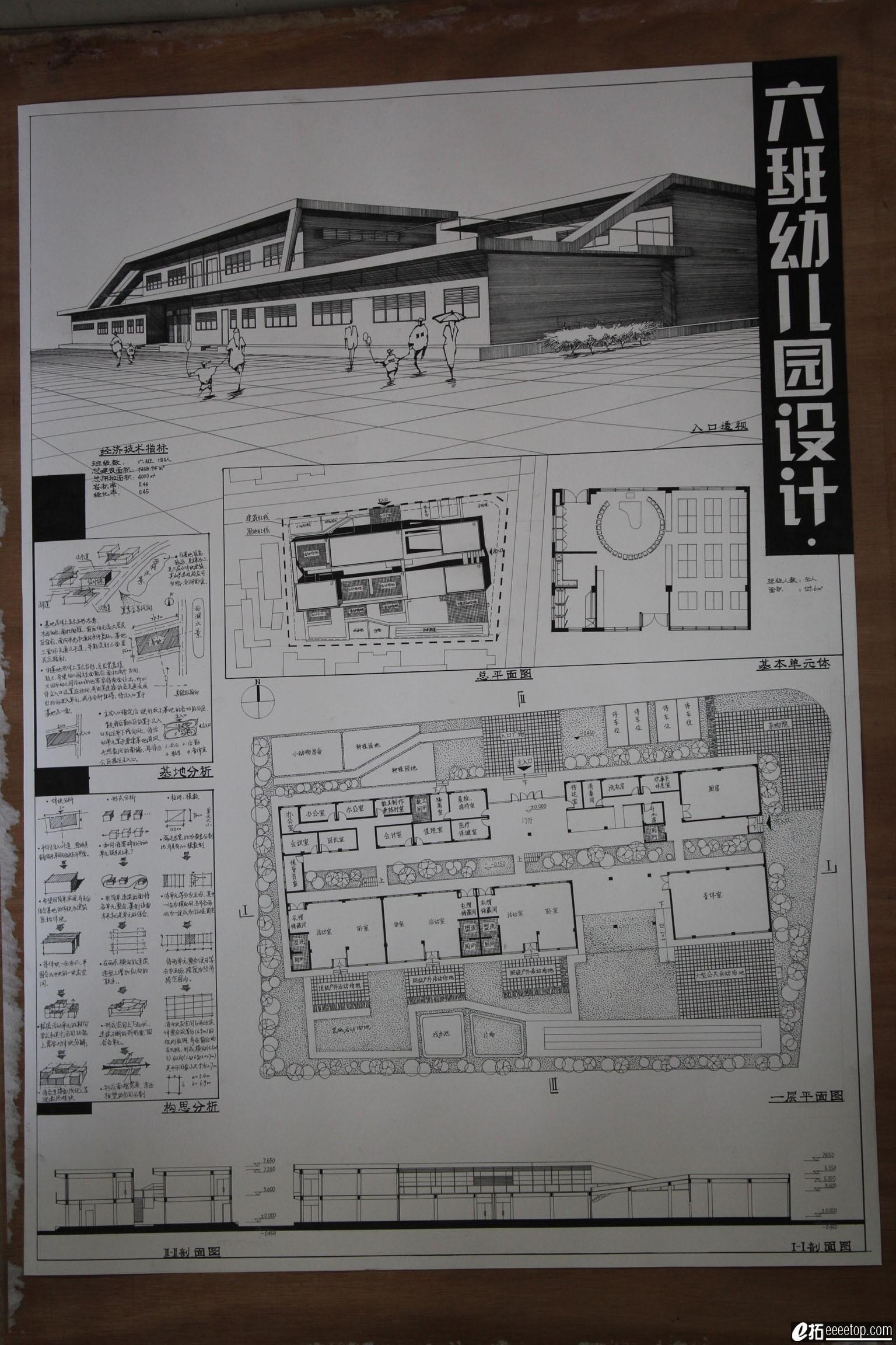 show下我之前的六班幼儿园设计
