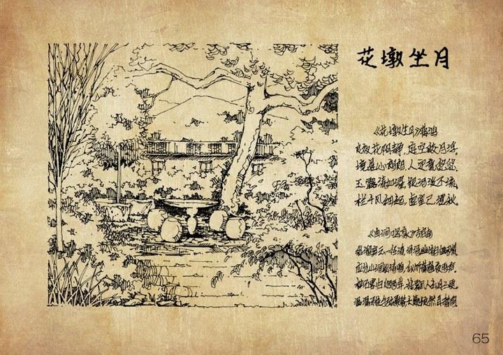 岳麓书院手绘笔记 (转)