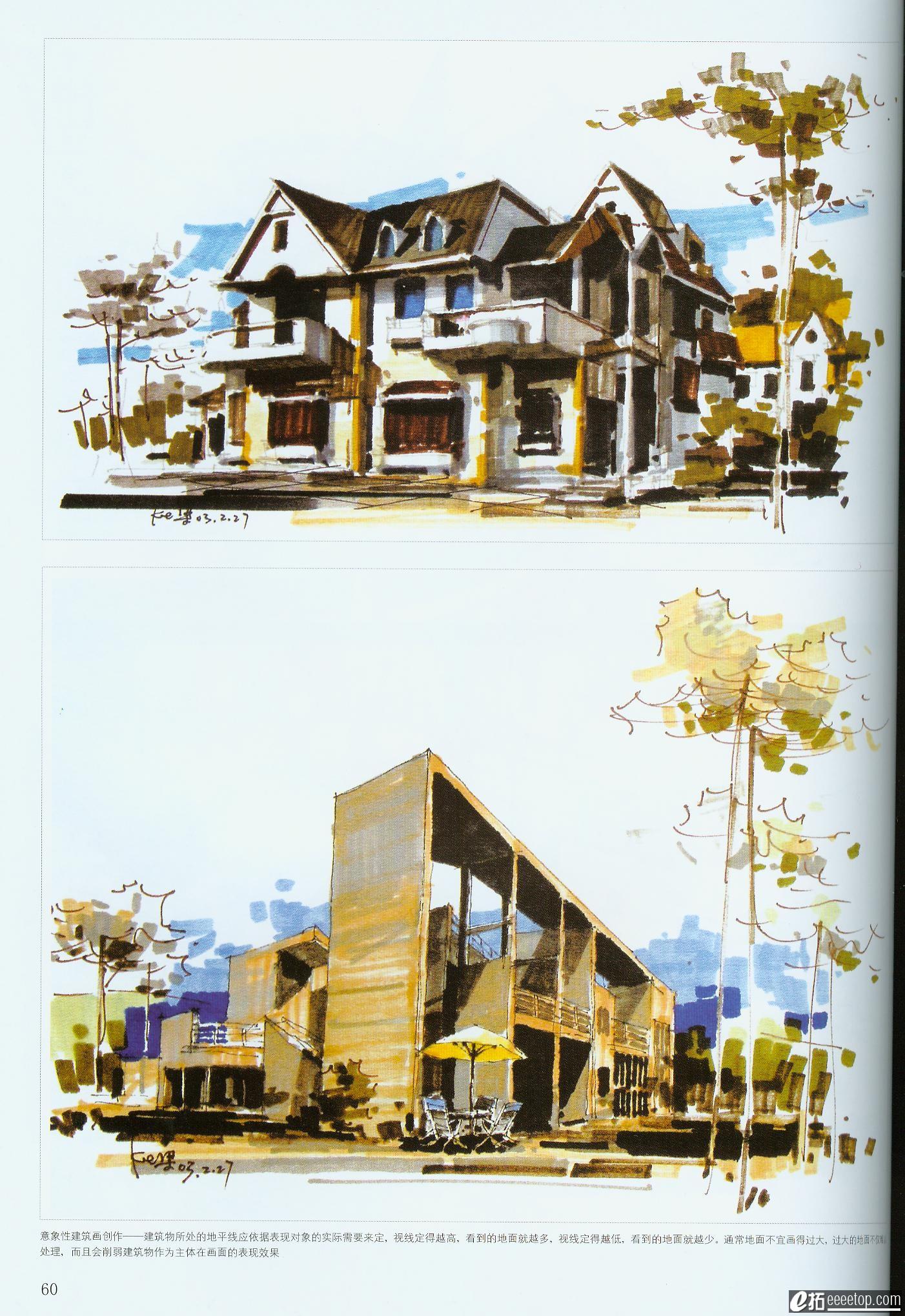 建筑画马克笔表现_页面