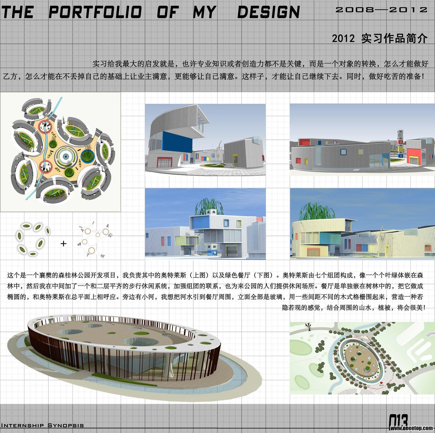个人毕业作品集 - 大学生设计广场 - e拓建筑网 - 最.