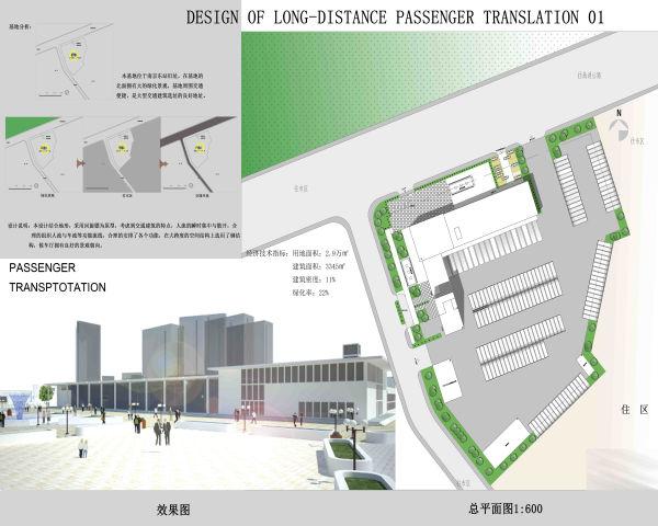 客运站设计 - 大学生设计广场
