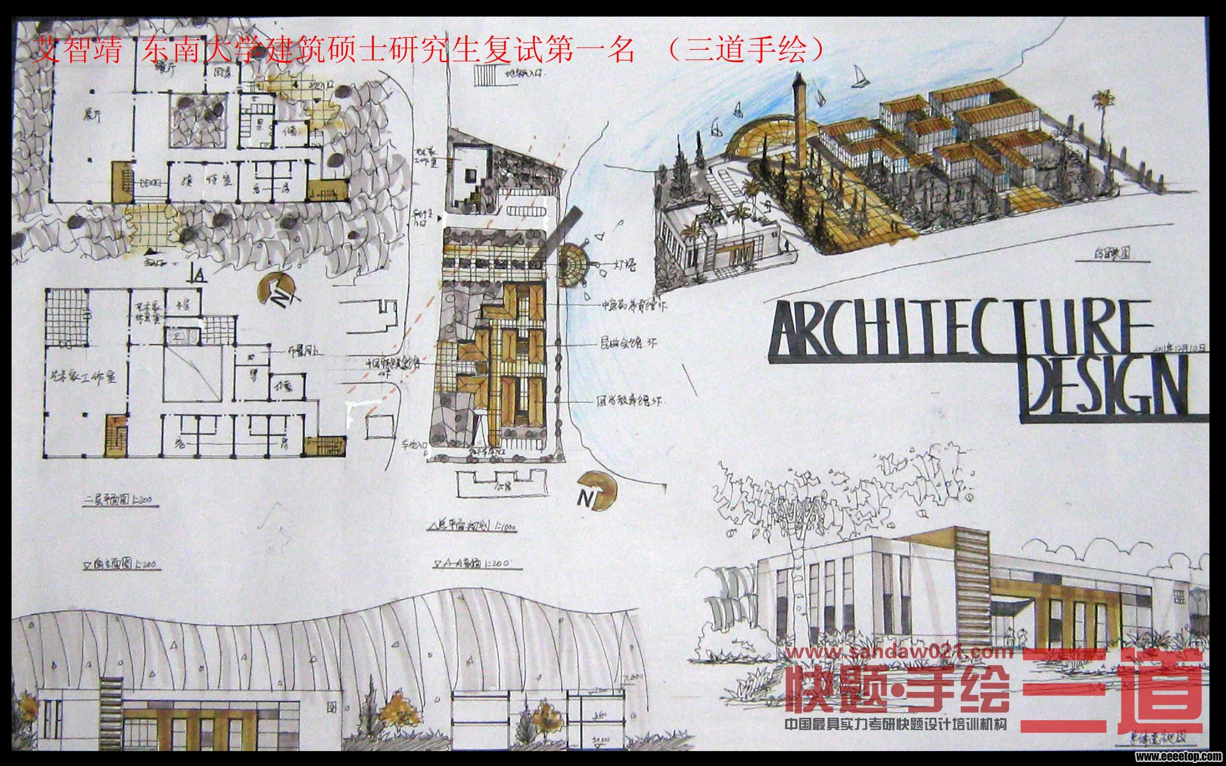 艾智靖 东南大学建筑复试 第一名.jpg 中国高校高分快题设计高清图片
