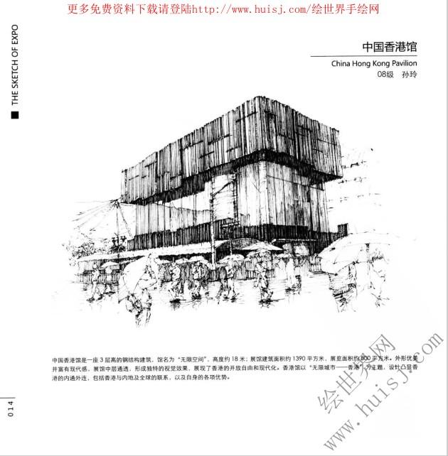 手绘世博(上海世博会建筑景观速写)
