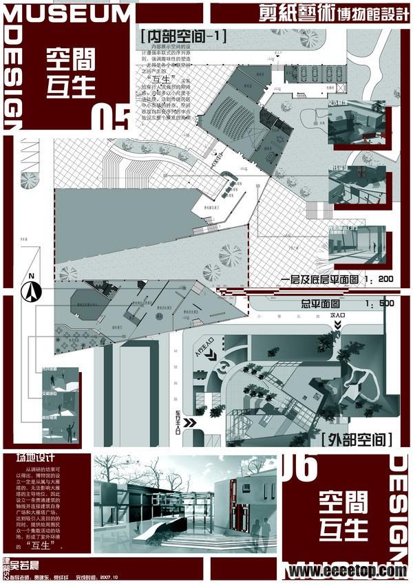建筑设计如何排版-ps排版建筑设计图片