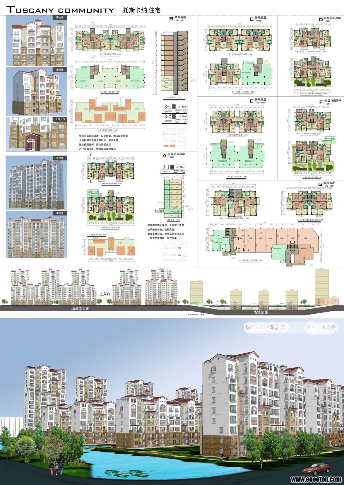 小区规划设计两张a1图