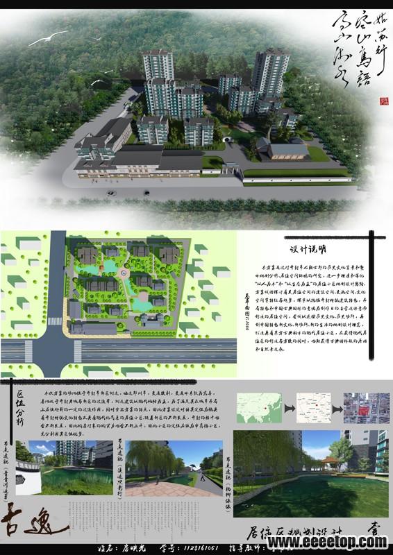 居住区规划设计作业