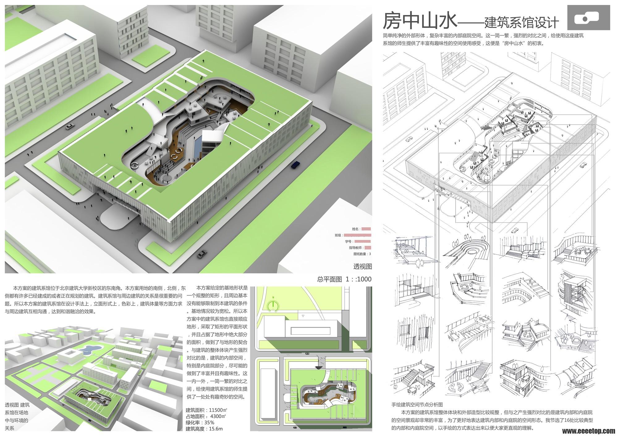 建筑系馆设计(revit2014任务书)