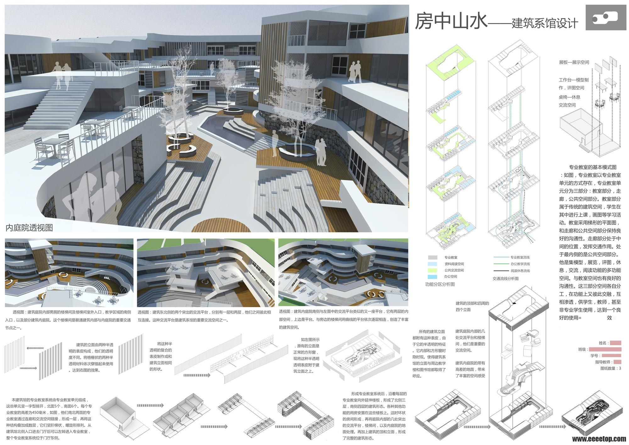 建筑系馆设计(revit2014任务书) - 大学生设计广场图片