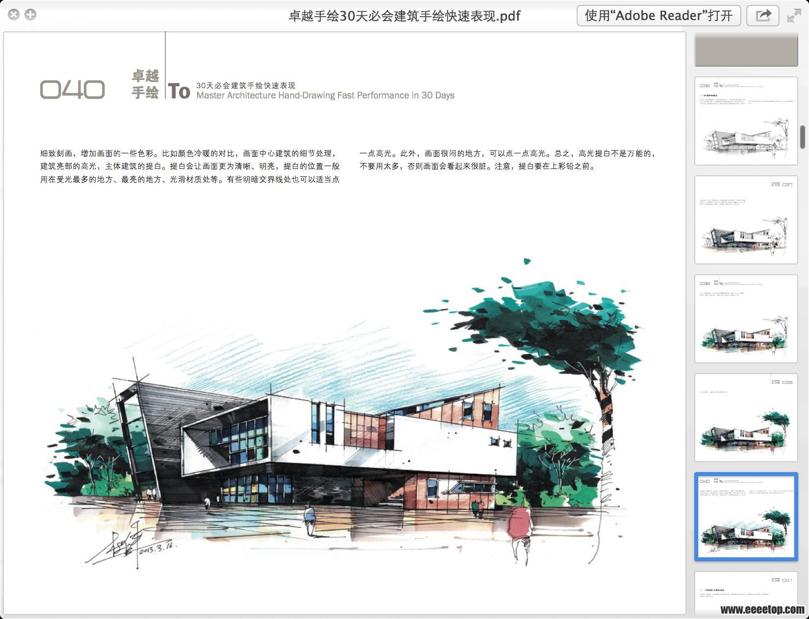 卓越手绘30天必会建筑手绘快速表现pdf