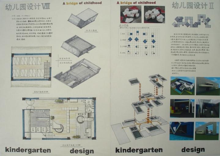 幼儿园设计图纸排版