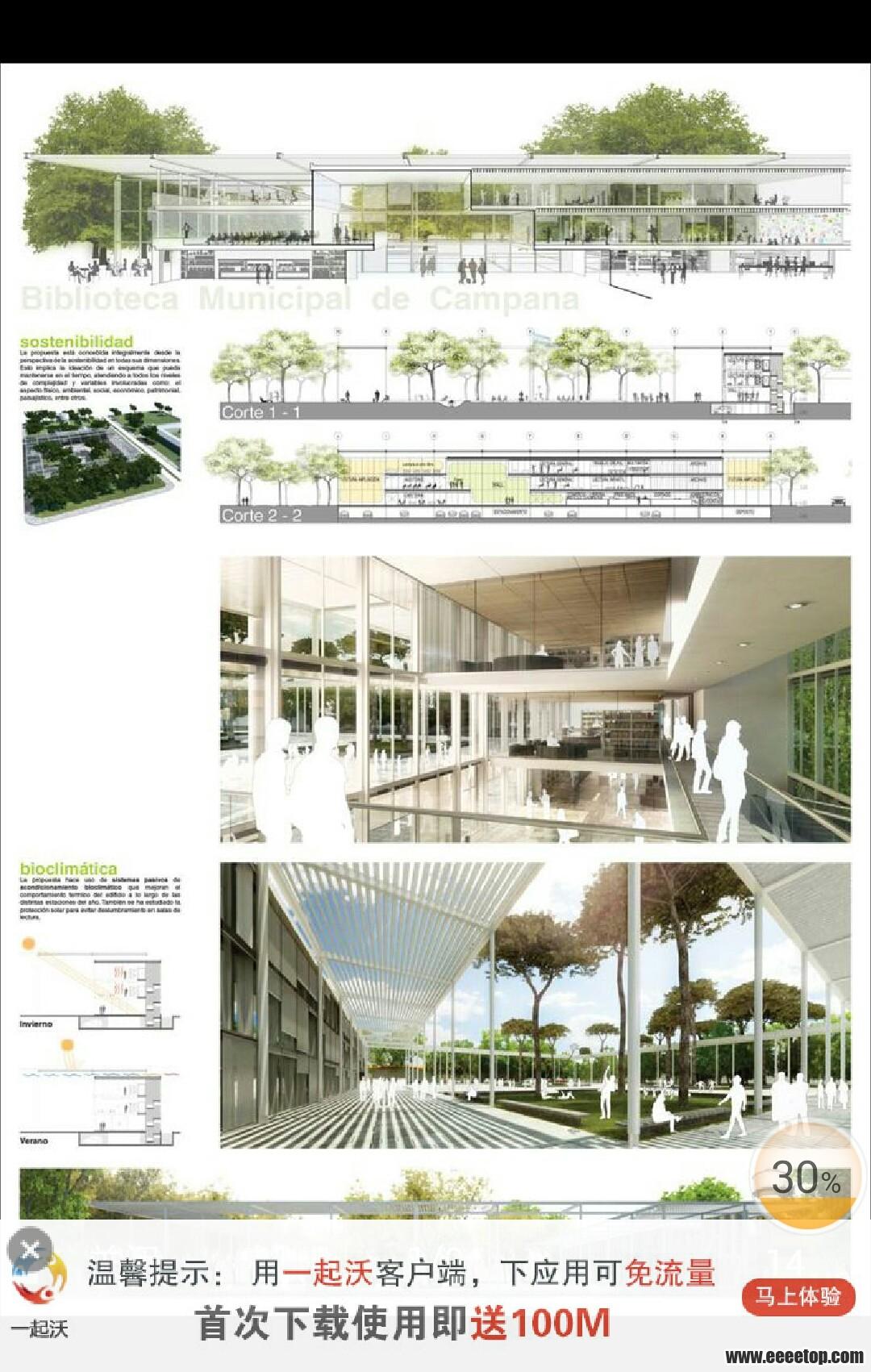 设计竞赛排版分享 - 资料分享区 - e拓建筑网 - 中国.