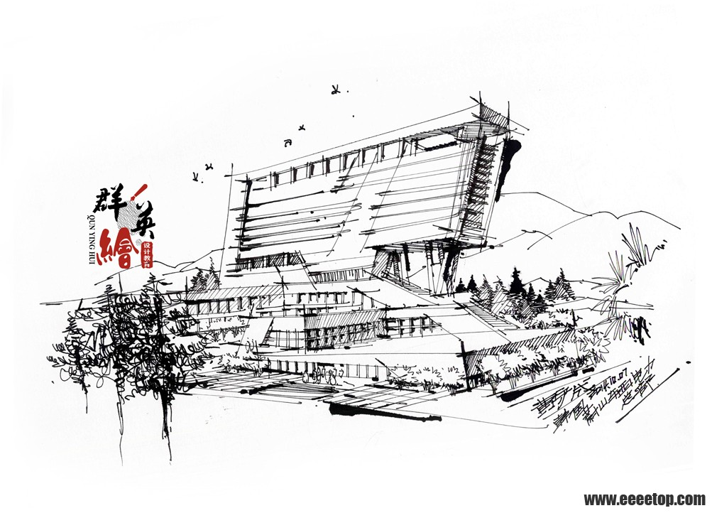 钢笔画 现代建筑手绘表现——群英绘