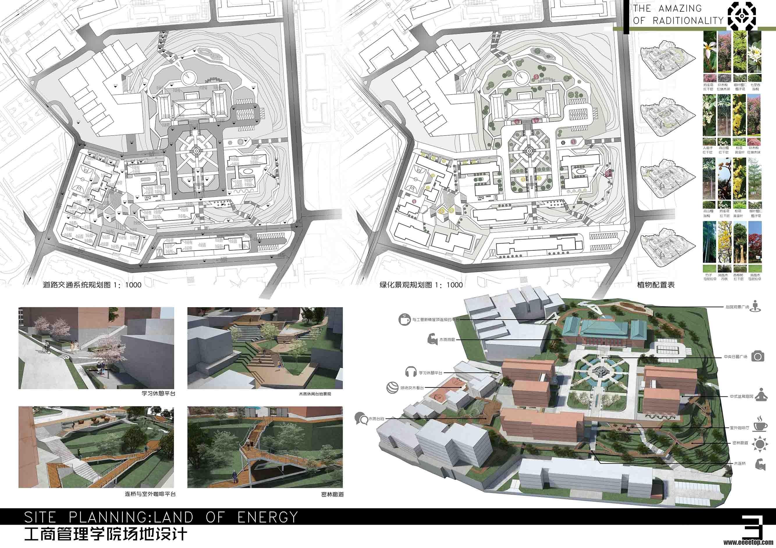 四年级上的做的住区设计和场地设计作业